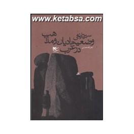 سیر تاریخی وضعیت ادیان و مذاهب در غرب (شفیعی)