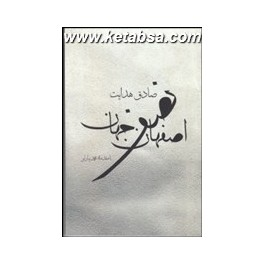 اصفهان نصف جهان (به نگار)