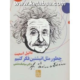 چطور مثل انیشتین فکر کنیم (ایران بان)