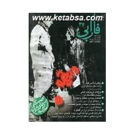 فصلنامه سینمایی فارابی شماره 37 : ویژه نامه صدسالگی سینمای ایران (فارابی)