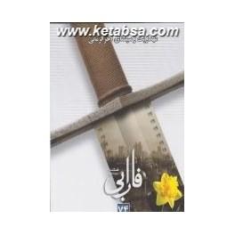 فصلنامه سینمایی فارابی شماره 74 : مهدویت و سینمای آخرالزمانی (فارابی)