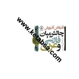 چالش میان فارسی و عربی (نی)