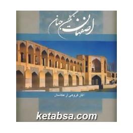 اصفهان نگین جهان با قاب (گویا)