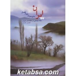 ایران جلوه های چهار فصل (فرهنگسرای میردشتی) گلاسه رنگی قابدار رحلی