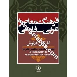 فرهنگ معاصر عربی فارسی (نی)