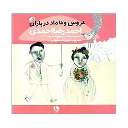 عروس و داماد در باران (نظر) جیبی - گلاسه