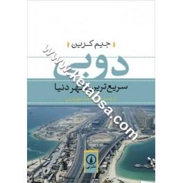 دوبی سریع ترین شهر دنیا (نی)