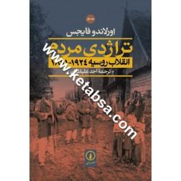 تراژدی مردم : انقلاب روسیه 1924-1891 (نی) دوره کامل 2 جلدی
