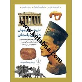 تاریخ مصور جهان : دنیای باستان (نی)