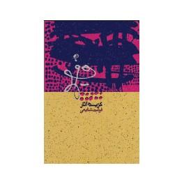 گزیده آثار فرشید شفیعی (نظر) جیبی - گلاسه - رنگی