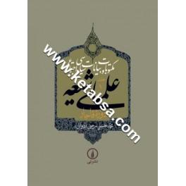 مکتوبات و بیانات سیاسی و اجتماعی علمای شیعه دوره قاجار 4 جلدی (نی)