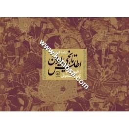 اطلس تاریخی ایران از ظهور اسلام تا دوران سلجوقی (نی)