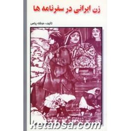 زن ایرانی در سفرنامه ها (جاجرمی)