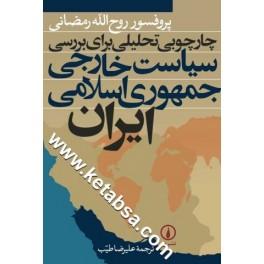 چارچوبی تحلیلی برای بررسی سیاست خارجی جمهوری اسلامی ایران (نی)