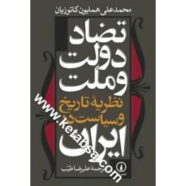 تضاد دولت و ملت : نظریه تاریخ و سیاست در ایران (نی)