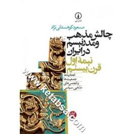 چالش مذهب و مدرنیسم در ایران نیمه اول قرن بیستم (نی) اتحادیه ها جمعیت ها و انجمن های مذهبی سیاسی