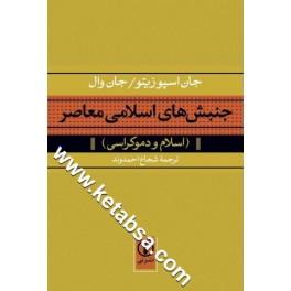 جنبش های اسلامی معاصر - اسلام و دموکراسی (نی)