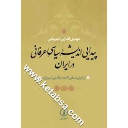 پیدایی اندیشه سیاسی عرفانی در ایران (نی) از عزیز نسفی تا صدرالدین شیرازی