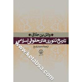 تاریخ تئوری های حقوقی اسلامی (نی)