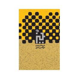 گزیده آثار گرافیک مرتضی ممیز (نظر) جیبی