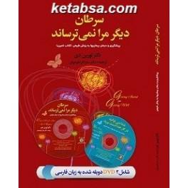 سرطان دیگر مرا نمی ترساند : شامل کتاب تمرین به همراه 2 عدد DVD دوبله شده به زبان فارسی