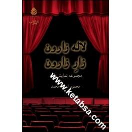 لاله زارون زار زارون - 3 نمایشنامه - چلچراغ - سید دلبر (قطره)