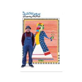 گزیده آثار نقاشی و تصویرسازی پرویز کلانتری ( نظر) جیبی - گلاسه - رنگی