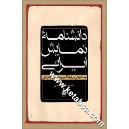 دانشنامه نمایش ایرانی : جستارهایی در فرهنگ و بوطیقای نمایش ایرانی (قطره)