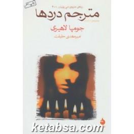 دانلود کتاب مترجم دردها