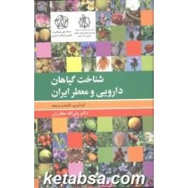 شناخت گیاهان دارویی و معطر ایران (فرهنگ معاصر)