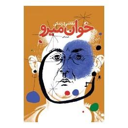 نقاشی و زندگی خوان میرو (نظر) جیبی - گلاسه - رنگی