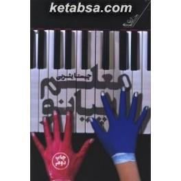 معلم پیانو (کوله پشتی)