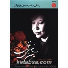 مستند سیمین نیمای غزل : زندگی و شعر سیمین بهبهانی (اختران)