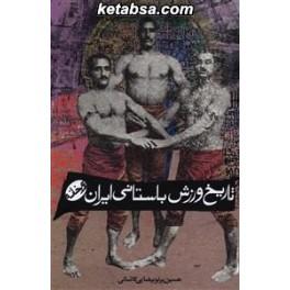 تاریخ ورزش باستانی ایران : زورخانه (زوار)