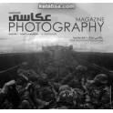 فصلنامه عکاسی شماره 3 : عکاسی جنگ : خط مقدم