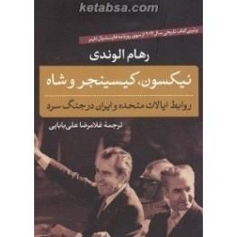 نیکسون کیسینجر و شاه : روابط ایالات متحده و ایران در جنگ سرد (پارسه)