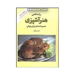 هنر آشپزی رزا منتظمی (کتاب ایران) کتاب اول