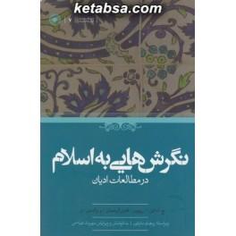 نگرش هایی به اسلام در مطالعات ادیان (حکمت)