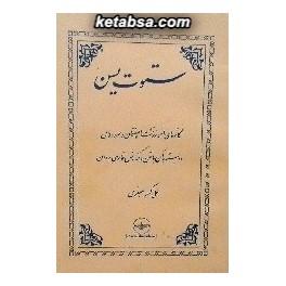 ستوت یسن : گاتهای اشو زرتشت اسپنتمان و سرودهای وابسته به آن با متن و گزارش فارسی روان (فروهر)