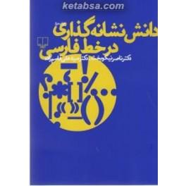 دانش نشانه گذاری در خط فارسی (چشمه)