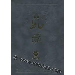 حافظ جیبی خط هادی لباف (روزنه کار) گ