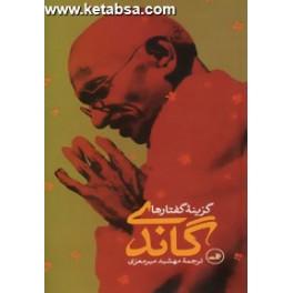 گاندی - گزینه گفتارها (ثالث)