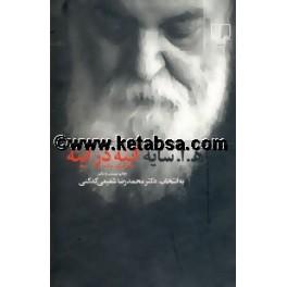 آینه در آینه : برگزیده شعر هوشنگ ابتهاج به انتخاب شفیعی کدکنی (چشمه) قطع جیبی