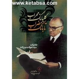 گلبانگ محراب تا بانگ مضراب : خاطرات سید جواد بدیع زاده (نی)