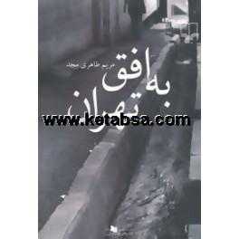 به افق تهران (چشمه)