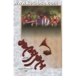 مردان موسیقی سنتی و نوین ایران 5 جلدی (نگاه)