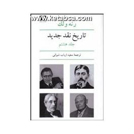 تاریخ نقد جدید دوره ی کامل 9 جلدی (نیلوفر)