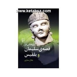 پژوهشی در قصه ی سلیمان و بلقیس (مرکز)