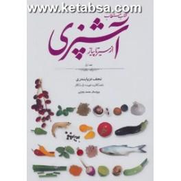 کتاب مستطاب آشپزی : از سیر تا پیاز - 2 جلدی قابدار (کارنامه)