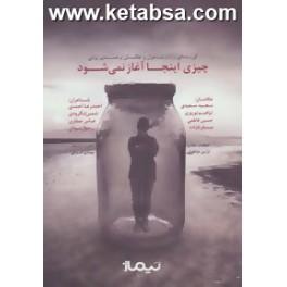 چیزی اینجا آغاز نمی شود : گزیده ای از آثار شاعران و عکاسان برجسته ی ایرانی (نیماژ)